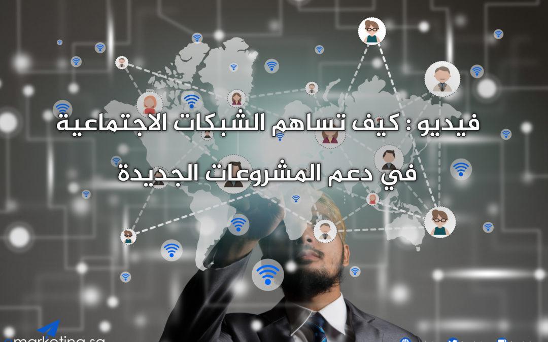 فيديو : كيف تساهم الشبكات الاجتماعية في دعم المشروعات الجديدة
