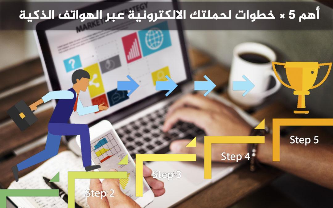 أهم 5 × خطوات لحملتك الالكترونية عبر الهواتف الذكية