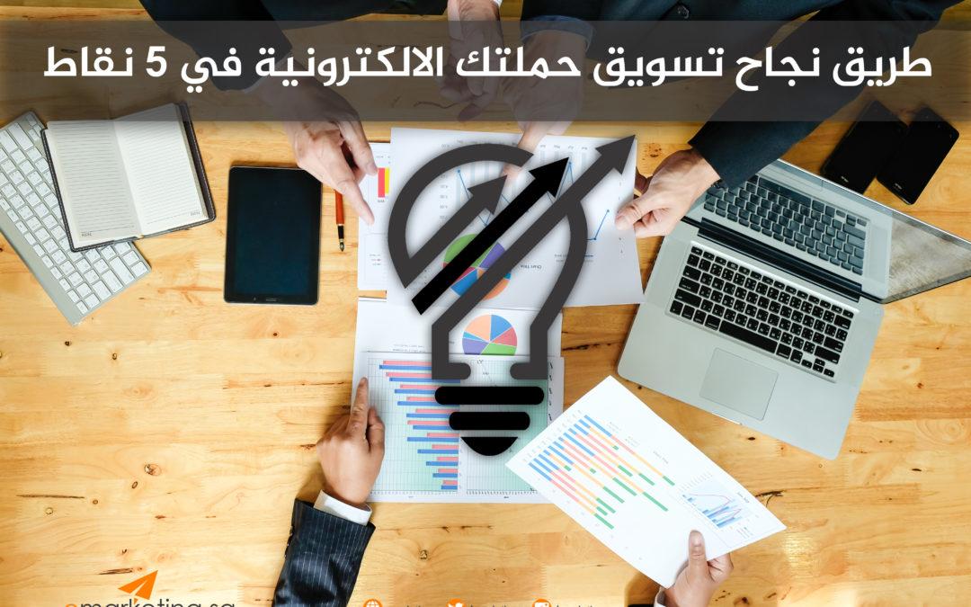 طريق نجاح تسويق حملتك الالكترونية في 5 نقاط