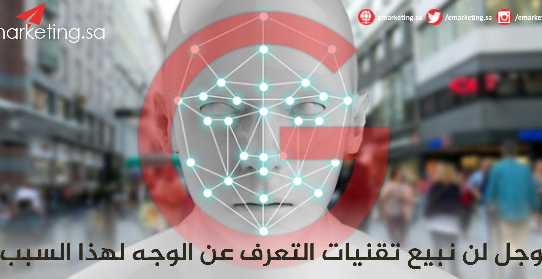 جوجل لن نبيع تقنيات التعرف عن الوجه لهذا السبب؟