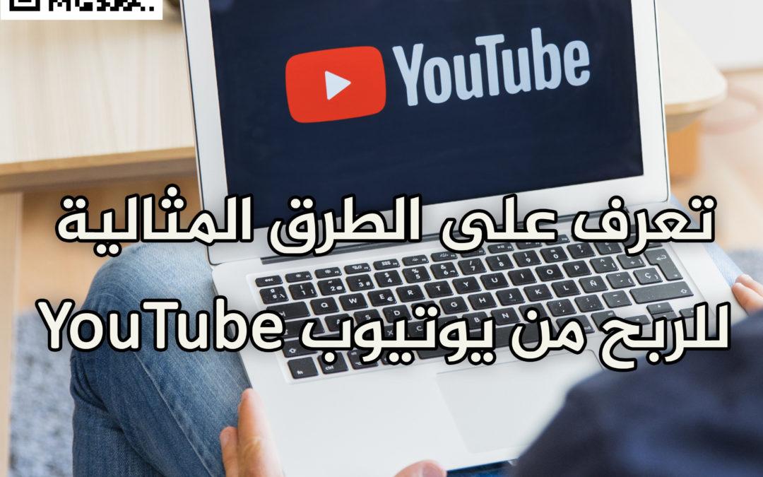 تعرف على الطرق المثالية للربح من يوتيوب YouTube