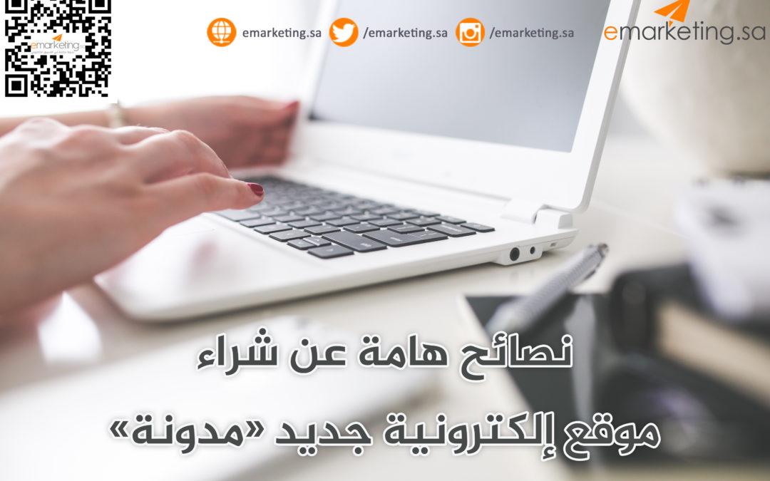 نصائح هامة عن شراء موقع إلكترونية جديد «مدونة»