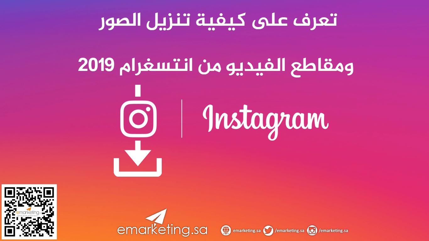 تعرف على كيفية تنزيل الصور ومقاطع الفيديو  من انتسغرام 2019