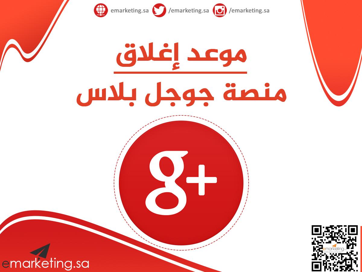 موعد إغلاق منصة جوجل بلاس