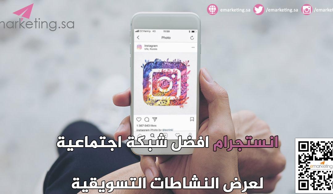 تقرير : انستجرام افضل شبكة اجتماعية لعرض النشاطات التسويقية