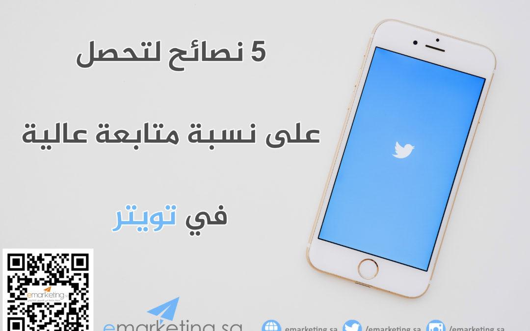5 نصائح لتحصل على نسبة متابعة عالية في تويتر