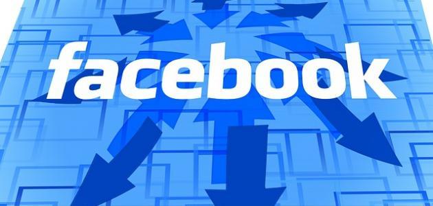 طريقة جديدة للاستفادة من مجتمع الفيسبوك!