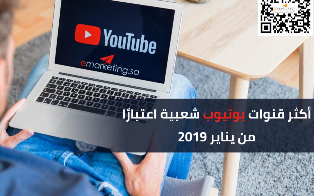 أكثر قنوات يوتيوب شعبية اعتبارًا من يناير 2019