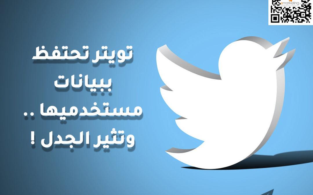 تويتر تحتفظ ببيانات مستخدميها .. وتثير الجدل !