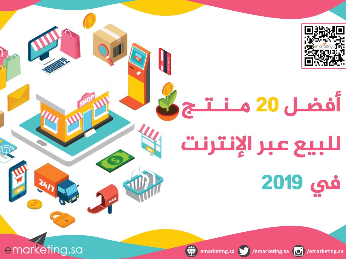أفضل 20 منتج للبيع عبر الإنترنت في 2019