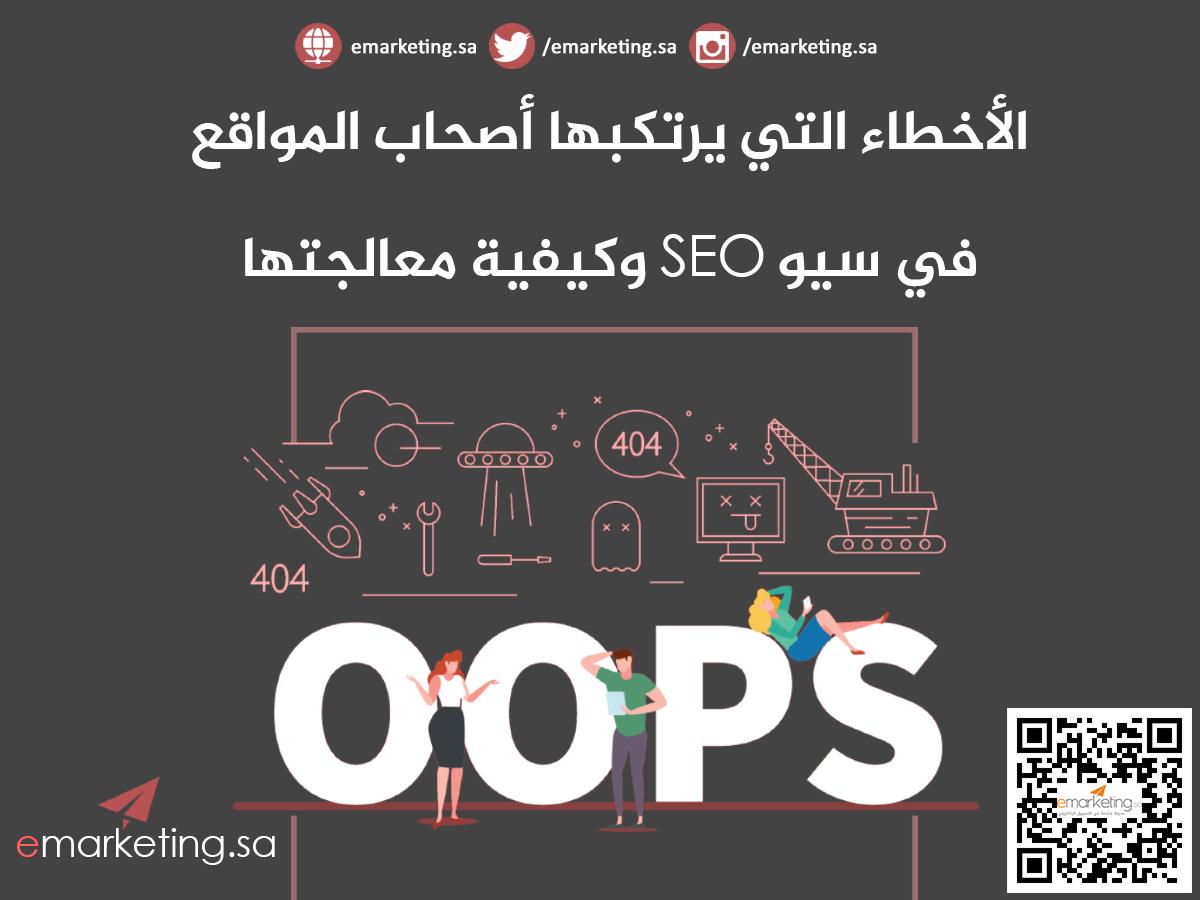 الأخطاء التي يرتكبها أصحاب المواقع في سيو SEO وكيفية معالجتها