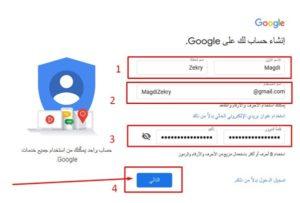 إنشاء-حساب-جوجل-الخطوة-الثالثة