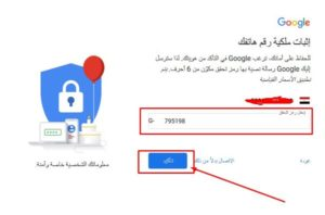 إنشاء-حساب-جوجل-الخطوة-الخامسة