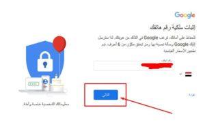 إنشاء-حساب-جوجل-الخطوة-الرابعة