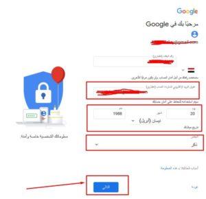 إنشاء-حساب-جوجل-الخطوة-السادسة