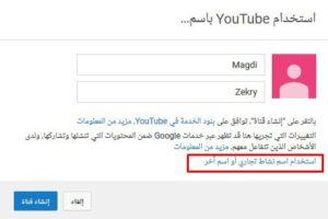 إنشاء-قناة-يوتيوب-الخطوة-الثالثة