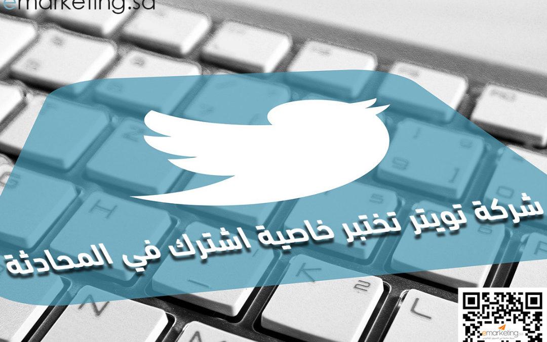 شركة تويتر تختبر خاصية اشترك في المحادثة