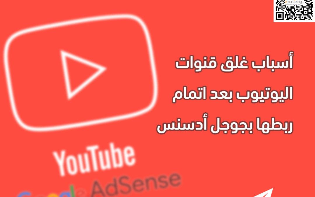 أسباب غلق قنوات اليوتيوب بعد اتمام ربطها بجوجل أدسنس