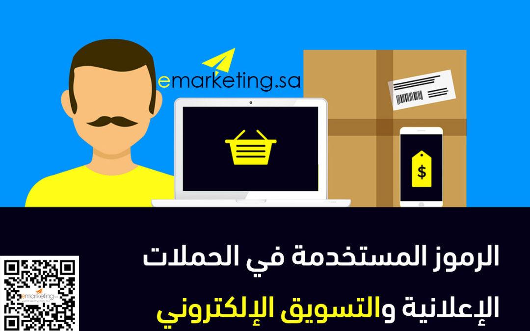 الرموز المستخدمة في الحملات الإعلانية والتسويق الإلكتروني