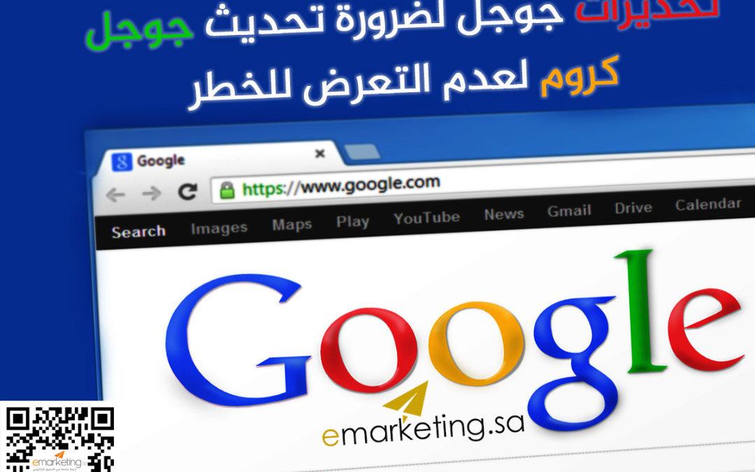 تحذيرات جوجل لضرورة تحديث جوجل كروم لعدم التعرض للخطر