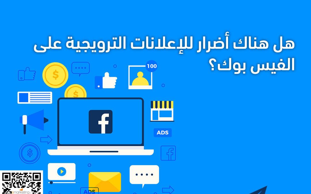 هل هناك أضرار للإعلاناتالترويجية على الفيسبوك؟