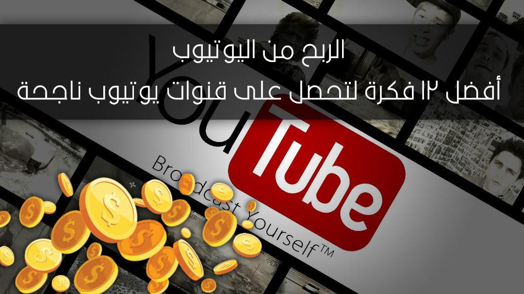 الربح من اليوتيوب.. أفضل 12 فكرة لتحصل على قنوات يوتيوب ناجحة