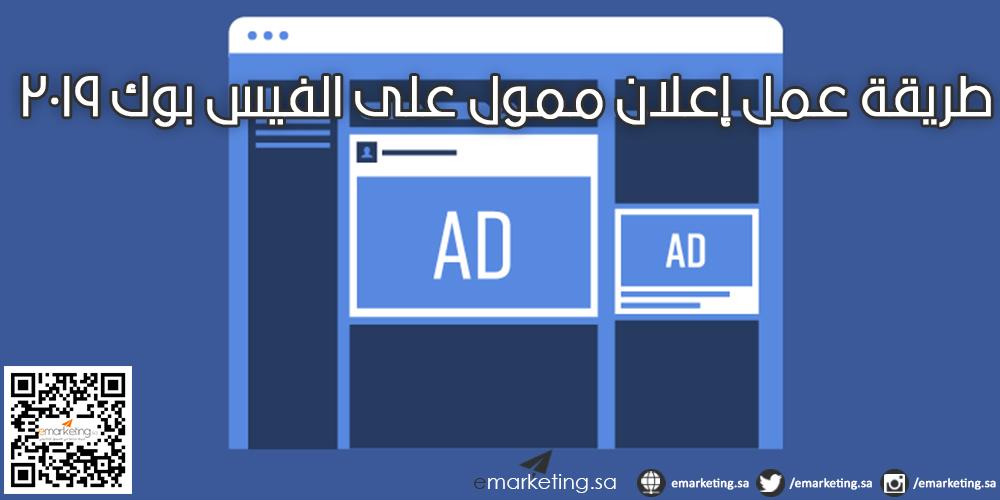 طريقة عمل إعلان ممول على الفيس بوك 2019