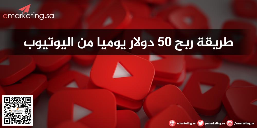 طريقة ربح 50 دولار يوميا من اليوتيوب