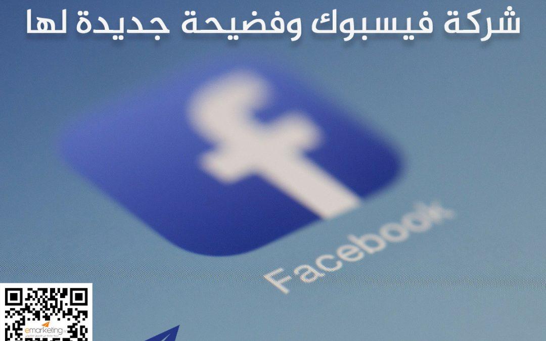 شركة فيسبوك وفضيحة جديدة لها