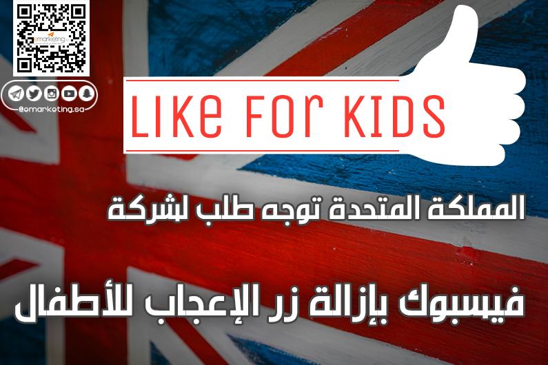 المملكة المتحدة توجه طلب لشركة فيسبوك بإزالة زر الإعجاب للأطفال