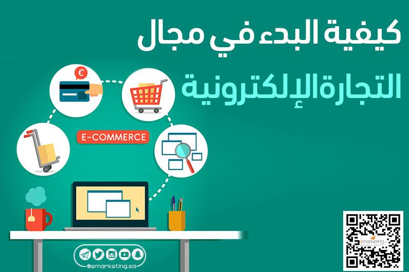 كيفية البدء في مجال التجارة الإلكترونية