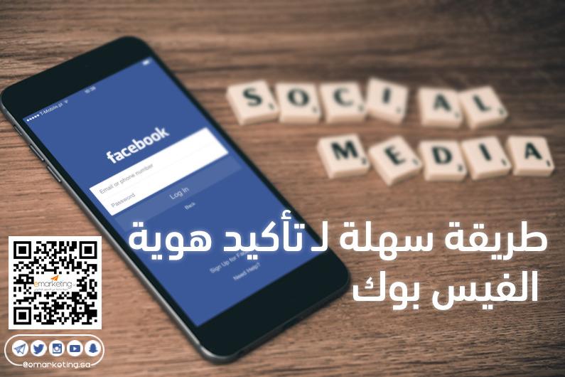 طريقة سهلة لـ تأكيد هوية الفيس بوك