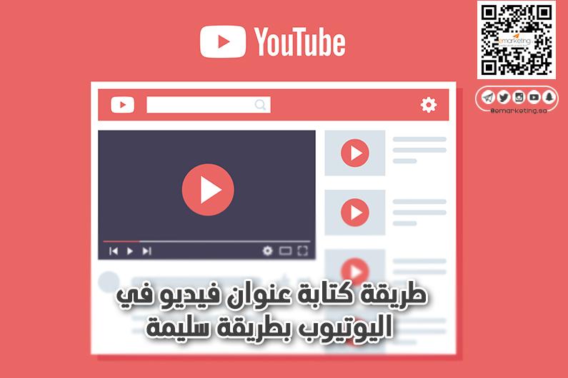 طريقة كتابة عنوان فيديو في اليوتيوب بطريقة سليمة