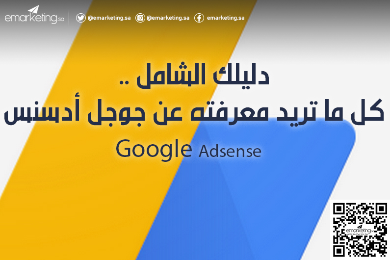 كل ما تريد معرفته عن جوجل أدسنس Google AdSense .. دليلك الشامل