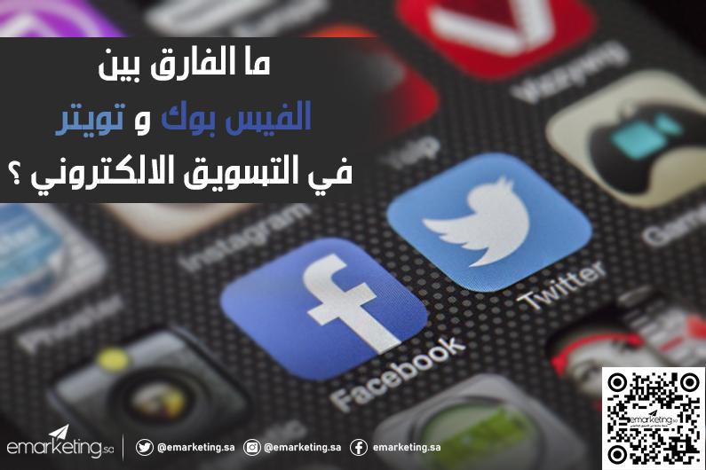 الفارق بين الفيسبوك وتويتر بالتسويق الالكتروني