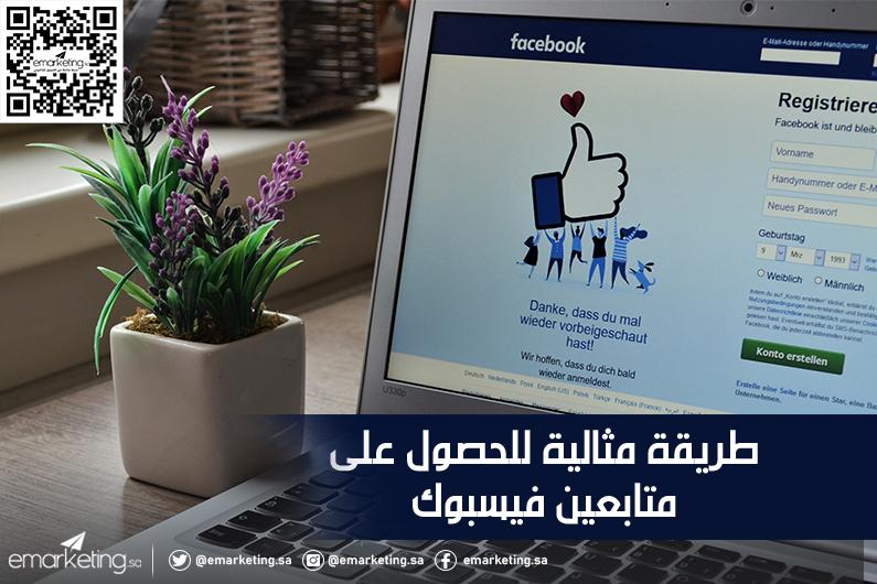 طريقة مثالية للحصول على متابعين فيسبوك