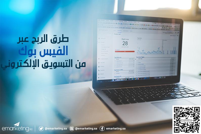 طرق الربح عبر الفيسبوك من التسويق الإلكتروني