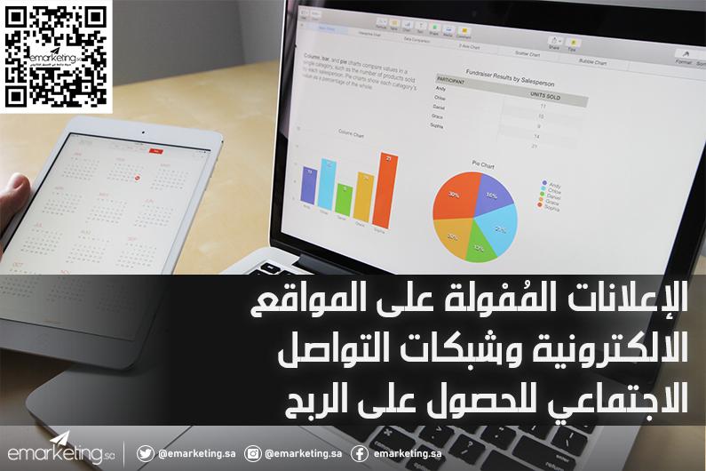 الإعلانات المُمْولة على المواقع الالكترونية وشبكات التواصل الاجتماعي للحصول على الربح