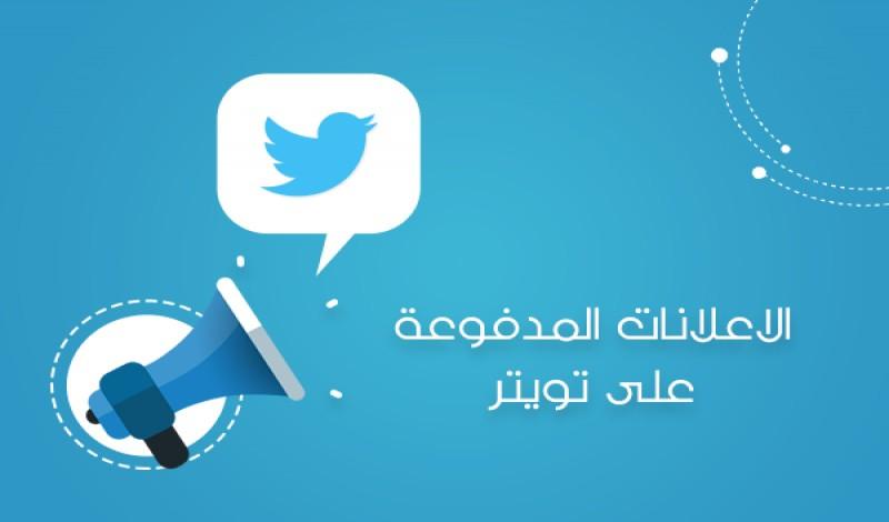 طريقة عمل إعلان ممول على تويتر