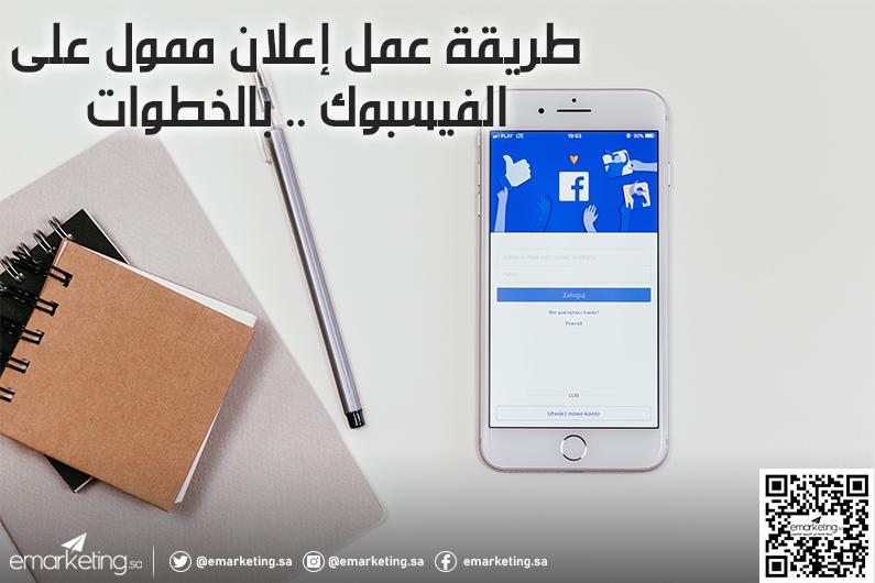 خطوات عمل إعلان ممول على الفيسبوك 2020