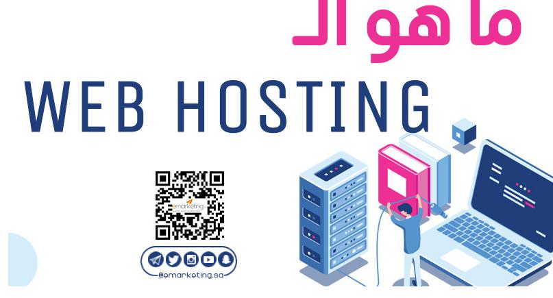 كل ما تريد معرفته عن شركات الإستضافة Web Hosting ..؟