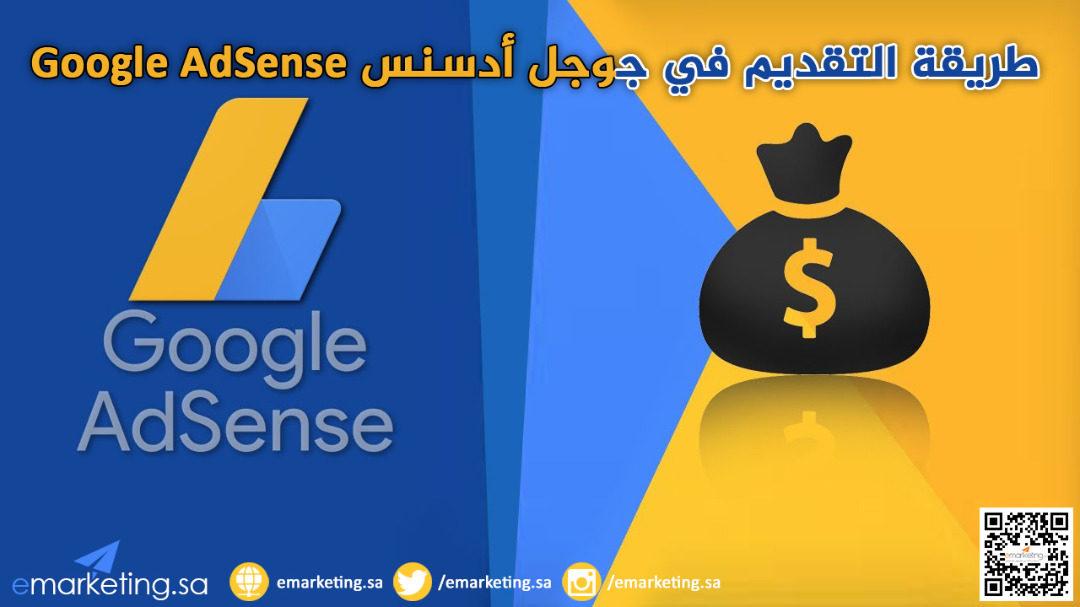 طريقة الربح من جوجل أدسنس Google AdSense