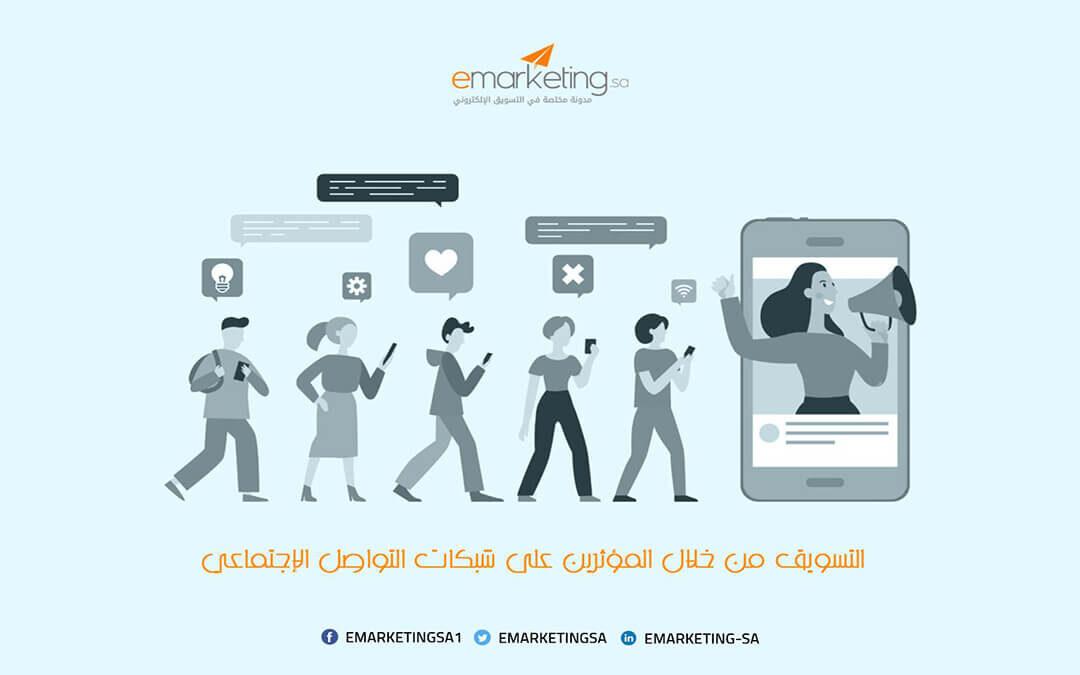 التسويق من خلال المؤثرين على شبكات التواصل الإجتماعي