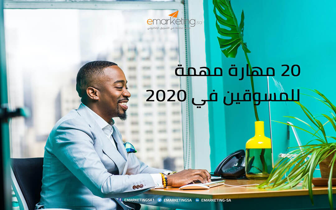 20 مهارة مهمة للمسوقين في 2020