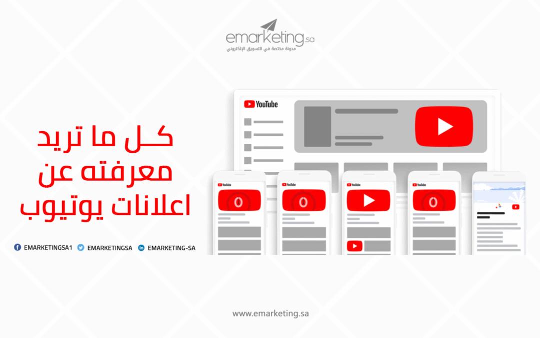 كل ما تريد معرفته عن اعلانات يوتيوب