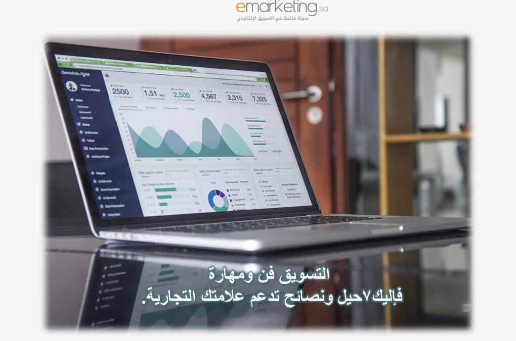التسويق فن ومهارة، فإليك7 حيل ونصائح تدعم علامتك التجارية.