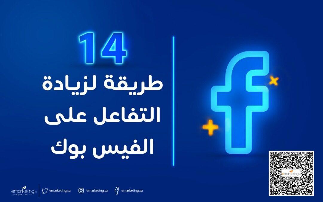 14 طريقة سهلة لزيادة التفاعل على الفيسبوك.