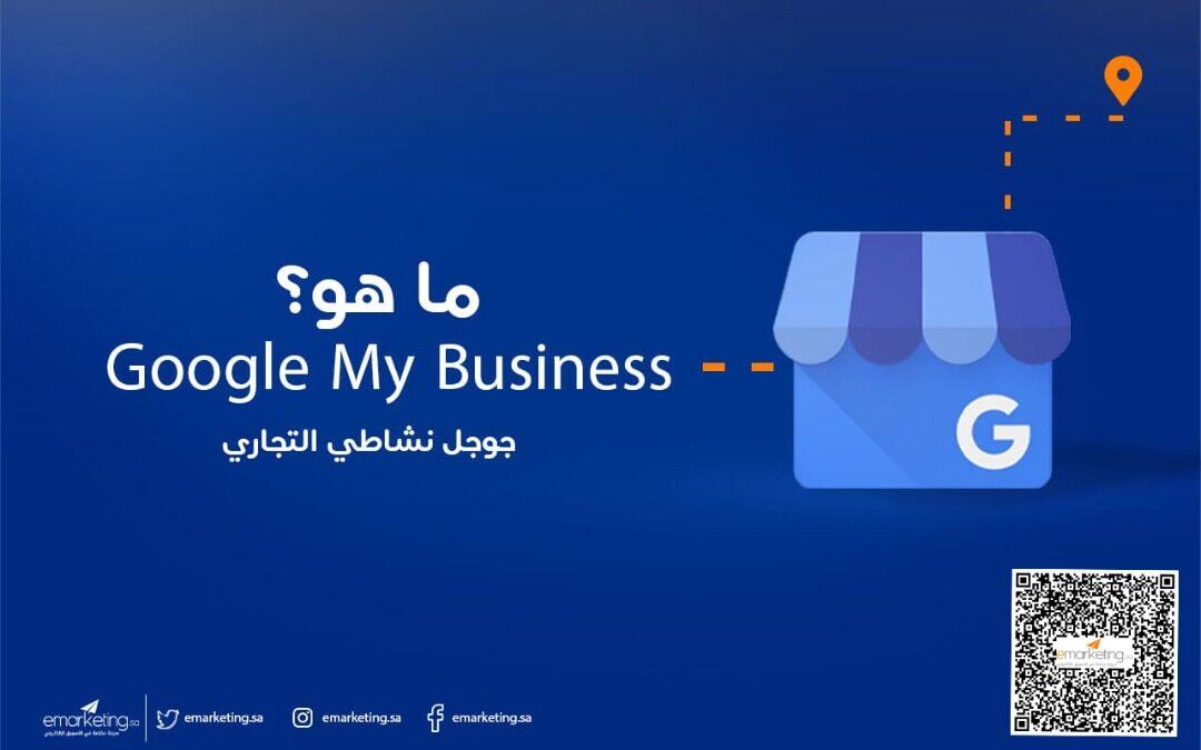 جوجل نشاطي التجاري Google My Business ما هو؟ وما فائدته؟ وكيف أسجل فيه؟