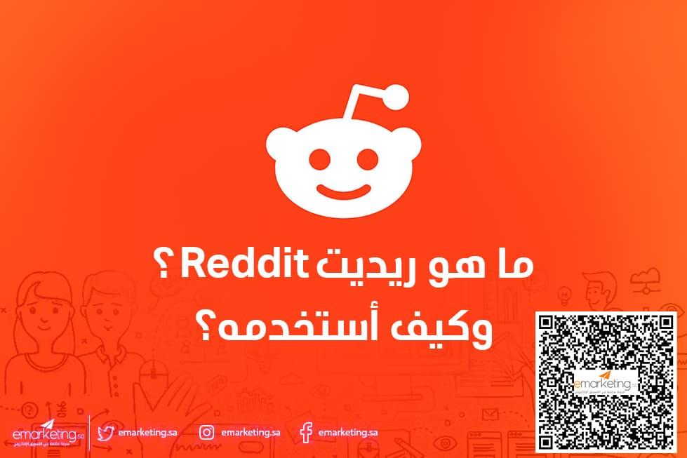 ما هو ريديت Reddit؟ وكيف أستخدمه؟