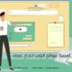 أهمية موقع الويب لنجاح عملك